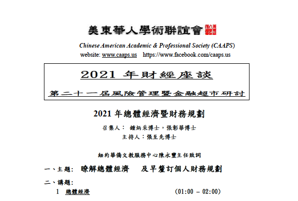 美東華人學術會  週六辦財經線上講座