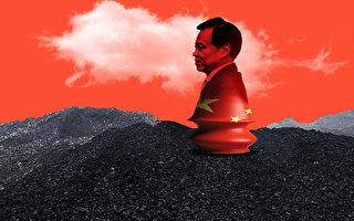 【财商天下】重庆百年煤矿熄火 陈敏尔下令内幕