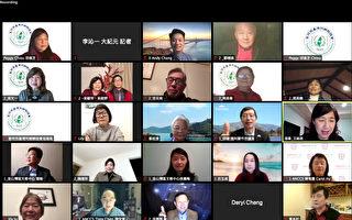 圣荷西台湾同乡联谊会 线上举办专业医疗讲座