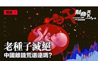 【财商天下】老种子灭绝 中国离饥荒还远吗?