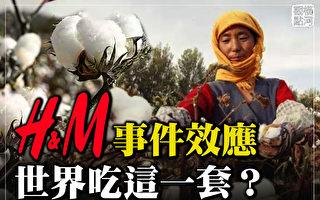 【横河直播】H&M事件效应 世界吃这一套?