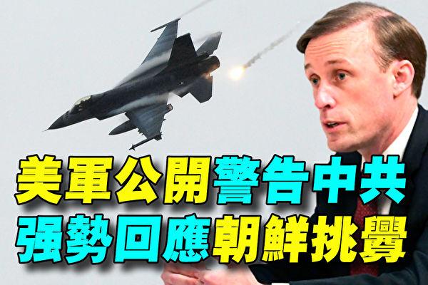 【網海拾貝】中共主動邁向朝鮮化的一大步