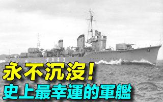 【探索时分】永不沉没!史上最幸运的军舰