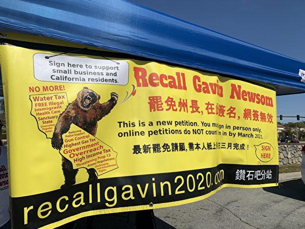 加州罢免州长纽森运动 签名破200万