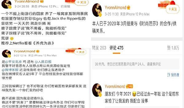 日前,北京當局以「醜化英雄烈士」為由將一名27歲女子刑拘。圖為該女子微博截圖,目前已被微博刪除。(微博截圖合成)