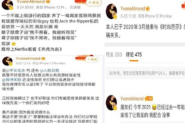 發帖涉及董存瑞 北京一27歲女子遭刑拘