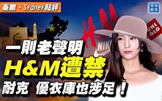 【秦鹏直播】H&M拒新疆血棉花 中共恼羞狂抵制