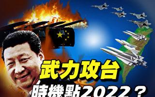 【秦鵬直播】北京武力攻台?最危險時間點