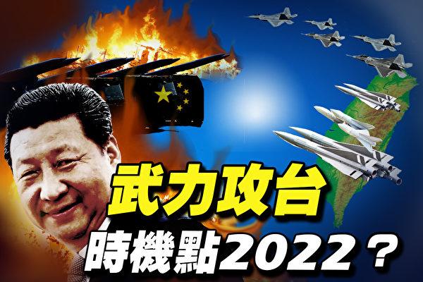 【秦鹏直播】北京武力攻台?最危险时间点
