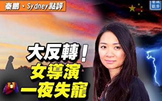 【秦鵬直播】華裔女導演一夜失寵 被控「辱華」