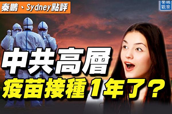 【秦鵬直播】方斌傳有下落 中國疫苗接種1年了?
