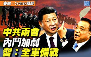【秦鹏直播】习近平称全军备战 在恐吓谁?