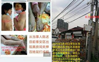 江蘇兩會「維穩」訪民遭黑頭套綁架殘暴毆打