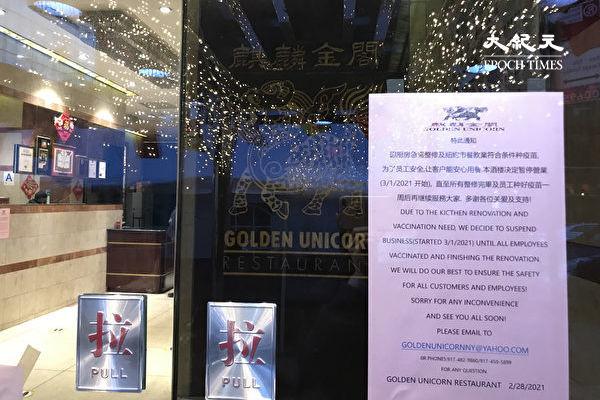 紐約華埠「麒麟金閣」酒家1日起暫停營業