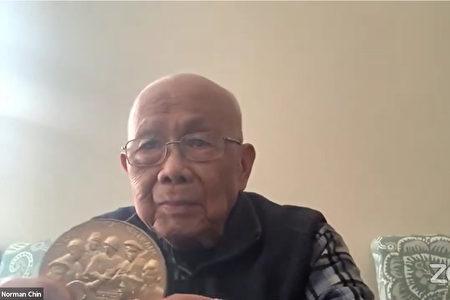 纽约二战华人老兵Norman Hong Poy Chin获颁国会金质奖章。