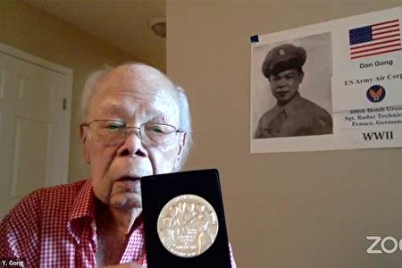 纽约二战华人老兵Don S. Gong获颁国会金质奖章。