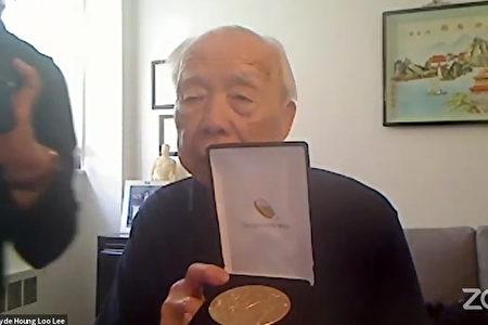 纽约二战华人老兵Wayde Houng Loo Lee获颁国会金质奖章。