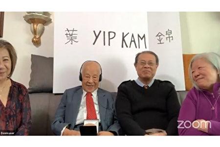 纽约二战华人老兵叶锦(Yip Kam)获颁国会金质奖章。