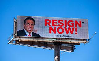 纽约州长库默:决不因性骚扰指控辞职