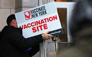 纽约州60岁以上民众 10日起可接种疫苗