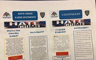 警察在法拉盛地铁站  宣导防范仇恨犯罪