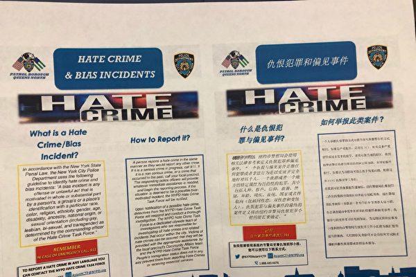 警察在法拉盛地鐵站  宣導防範仇恨犯罪
