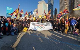 藏人社区联合国集会 谴责中共暴行