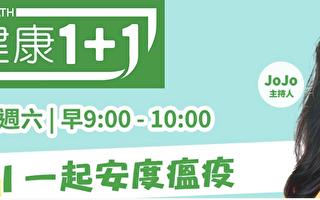 华人打疫苗前应了解哪些事  纽约市卫生局与新唐人电视台联手直播