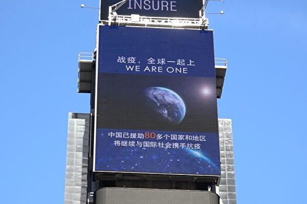 时代广场播中共防疫宣传 市民反感 议员吁下架