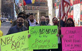 聚焦中共種族滅絕罪行 紐約人抵制北京冬奧直播