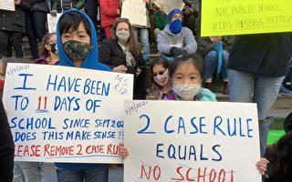紐約逾百家長學生集會  呼籲公校一週開放5天