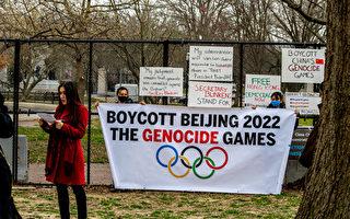 美民眾要求拜登政府抵制2022北京冬奧會