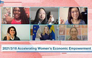 台外交部与妇女权益基金会举办线上研讨会