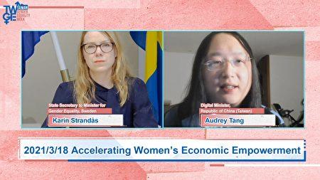 研讨会由瑞典性别平等部政务次长Karin Strandås及台湾唐凤政委共同揭开序幕