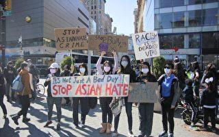 反亞裔仇恨集會的背後組織者到底是誰? 華裔記者探求