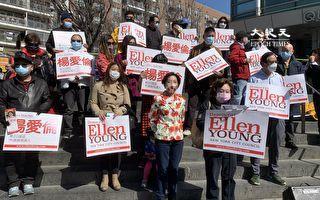 楊愛倫參選第20選區市議員