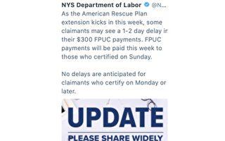 沒有收到300元失業金?紐約州勞工廳:遲一兩天會到帳