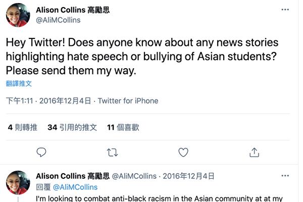 舊金山教委推文涉貶亞裔 中華公所譴責