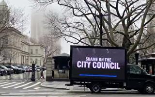 紐約市議會通過7項嚴限警察提案