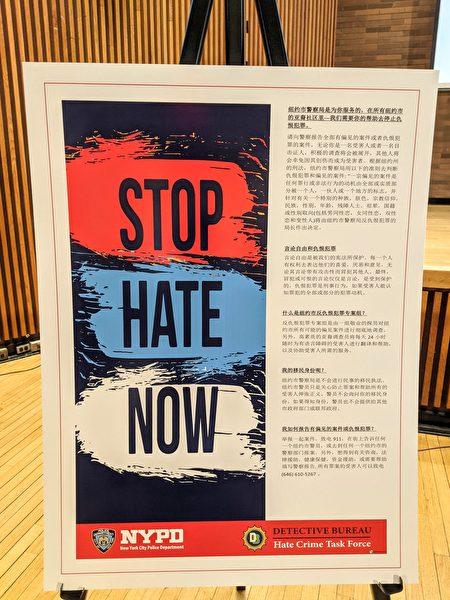 图为打击仇恨犯罪的中文宣导展板。