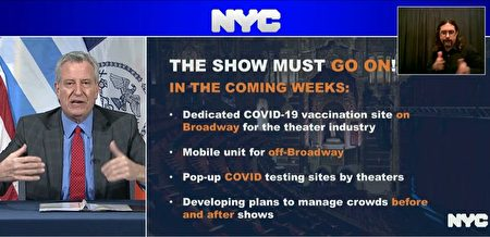 紐約市長白思豪說,百老匯演出是紐約市之星,希望在今年9月份全面回歸。