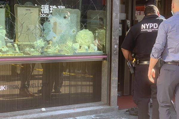紐約法拉盛華人珠寶店 光天化日遭暴力搶劫