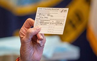 CDC提醒 接种疫苗后记录卡不可丢