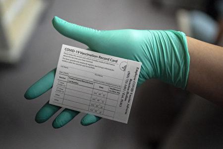 圖為美國疾病控制和預防中心制作的疫苗接種卡。圖片攝于2020年12月16日。