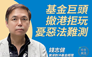 【珍言真语】钱志健:政治凌驾一切 香港商界忧