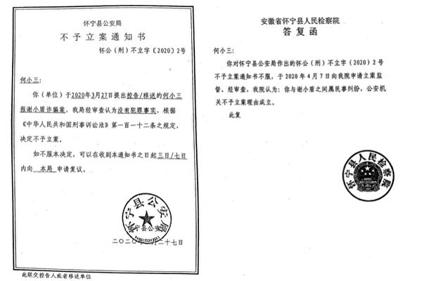 回乡投资百万被骗 安徽籍港人诉受害经历