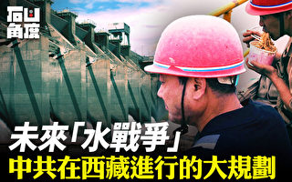 【有冇搞错】未来水战争 中共在西藏进行大规划
