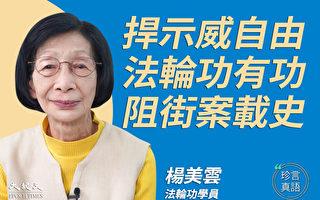 【珍言真語】楊美雲:法輪功讓港人看到希望