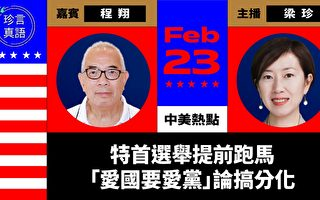 【珍言真語】程翔:中共要改變香港選舉制度