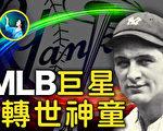 【未解之謎】棒球神童  洋基隊傳奇球星轉世?